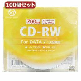 ドライブ関連 100個セット VERTEX CD-RW(Data) 繰り返し記録用 700MB 1-4倍速 1P インクジェットプリンタ対応(ホワイト) 1CDRWD.700MBCAX100