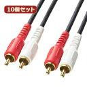10個セット オーディオケーブル KM-A4-10K2 KM-A4-10K2X10人気 お得な送料無料 おすすめ 流行 生活 雑貨