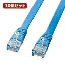 10個セット UTPエンハンスドカテゴリ5より線フラットケーブル(ライトブルー・3m) LA-FL5-03LBKX10