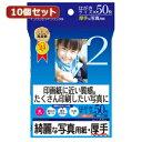 便利雑貨 10個セット インクジェット写真用紙・厚手 JP-EK5HKX10