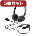 お役立ちグッズ 5個セット ヘッドセット(両耳オーバーヘッド) HS-HP20BK HS-HP20BKX5