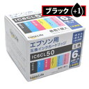 パソコン周辺機器関連 【Luna Life】 エプソン用 互換インクカートリッジ IC6CL50 ブラック1本おまけ付き 7本パック LN EP50/6P BK+1