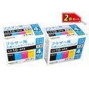 便利雑貨 【Luna Life】 ブラザー用 互換インクカートリッジ LC10-4PK 4本パック×2 お買得セット LN BR10/4P*2PCS