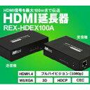 ラトックシステム HDMI延長器 REX-HDEX100A