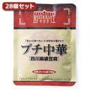 食品 プチ中華[四川麻婆豆腐]28個セット AZB1608X28