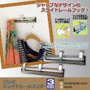 ノムラテック アルミ スライドレールフック 3HOOK シャンパンゴールド 8102971