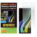 保護シール関連 Galaxy Note9/フルカバーフィルム/衝撃吸収/透明/光沢 PM-SCN9FLFPRG