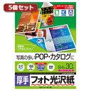 レーザー用紙 オフィス用品 パソコン 関連 5個セットサンワサプライ カラーレーザー用フォト光沢紙・厚手 LBP-KAGNB4NX5 コピー用紙・印刷用紙 PCサプライ・消耗品