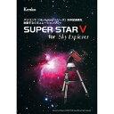 カメラ 製品関連 星空シミュレーションソフト SUPER STAR V KEN070178 おすすめ 送料無料 おしゃれ
