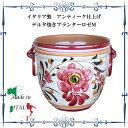 鉢カバー エクステリア 陶器 イタリア製 アンティーク仕上げ デルタ焼きプランターロゼM