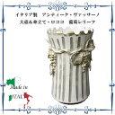 樂天商城 - イタリア製 アンティーク・ヴァッサーノ大壺/傘立てロココ 葡萄レリーフ