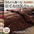 布団8点セット キング モカブラウン 9色から選べる!羽毛布団 ダックタイプ 8点セット ベッドタイプ