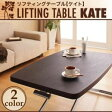 【単品】テーブル ブラウン リフティングテーブル【KATE】ケイト