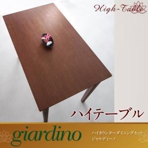 【単品】テーブル【giardino】 ハイカウンターダイニング【giardino】ジャルディーノ ハイテーブル
