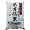 米・雑穀 コウノトリ舞い降りるコシヒカリ 六方銀米 5kg 玄米【新米 平成27年産】