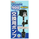 ホビー・エトセトラ ジェックス グランデ900 交換用ポンプMB-900 【ペット用品】