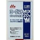 ペット・ペットグッズ 関連 森乳サンワールド ワンラック ヨーグルトMIX 20g×6包 【ペット用品】