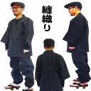纏(まとい)織作務衣 141-1905 ベージュ Lサイズ