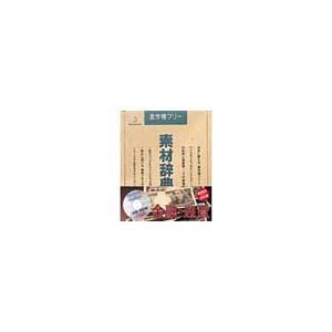 AV・デジモノ 写真素材 素材辞典Vol.57 金融 通貨