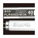 電球 (まとめ) NEC 蛍光ランプ ライフラインII 直管ラピッドスタート形 40W形 昼光色 FLR40SD/M/36/4K-L 1パック(4本) 【×3セット】