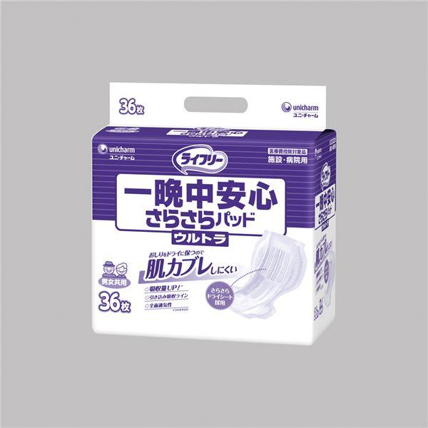 健康器具 (まとめ)ユニ・チャーム 尿とりパッド LF一晩中安心さらさらパッド(2)ウルトラ36枚 袋【×5セット】 【角型せんたくネット 付き】ユニ・チャーム 尿とりパッド