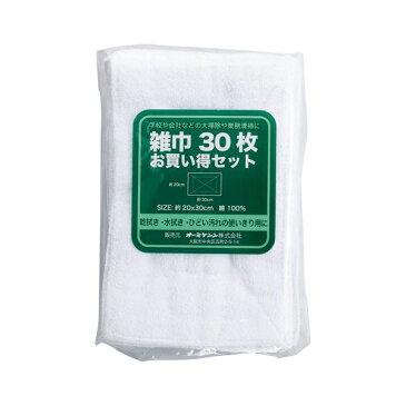 生活用品・インテリア・雑貨 (業務用セット) オーミケンシ 雑巾30枚セット 802 30枚入 【×2セット】