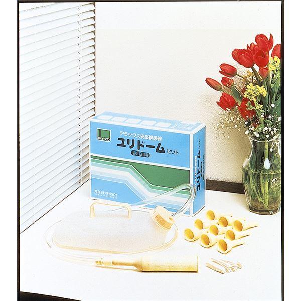 健康器具 オカモト 尿器 オカモト ユリドームセット 1260A 【角型せんたくネット 付き】オカモト 尿器