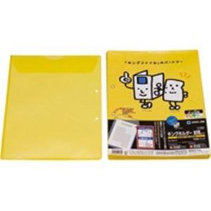 (業務用100セット) キングジム キングホルダー封筒 782-10 A4S 黄 10枚 【×100セット】 ポケットファイル ケースファイル 事務用品 まとめお得セット