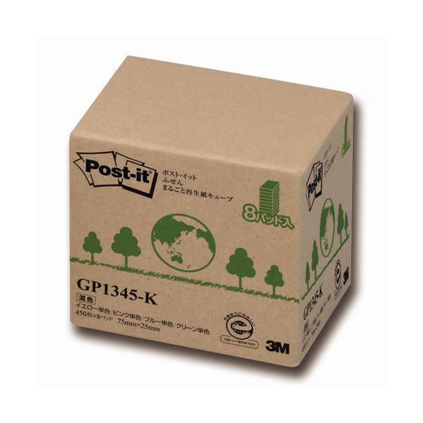 (まとめ) 3M ポストイット ふせん まるごと再生紙キューブ 75×25mm 4色 GP1345-K 1パック(8冊) 【×2セット】 ノート・ふせん・紙製品 ふせん 普通粘着