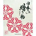 【カタログギフト】日本の贈り物 梅(うめ)