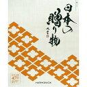カタログギフト・チケット 関連 【カタログギフト ハーモニック】日本の贈り物 橙(だいだい)
