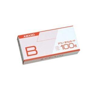 文具・オフィス用品 (業務用5セット) アマノ 標準タイムカードB 100枚入 5箱 【×5セット】 【角型せんたくネット 付き】タイムレコーダー用のカード 事務用品 まとめお得セット