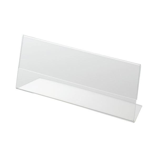 (まとめ) クルーズ アクリル製カード立て L型 大 200×76mm CRL791035 1セット(10個) 【×3セット】 店舗用品 カード立て