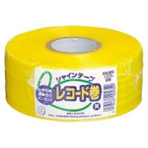 (業務用100セット) 松浦産業 シャインテープ レコード巻 420Y 黄 【×100セット】 包装用品 梱包用ロープ 事務用品 まとめお得セット