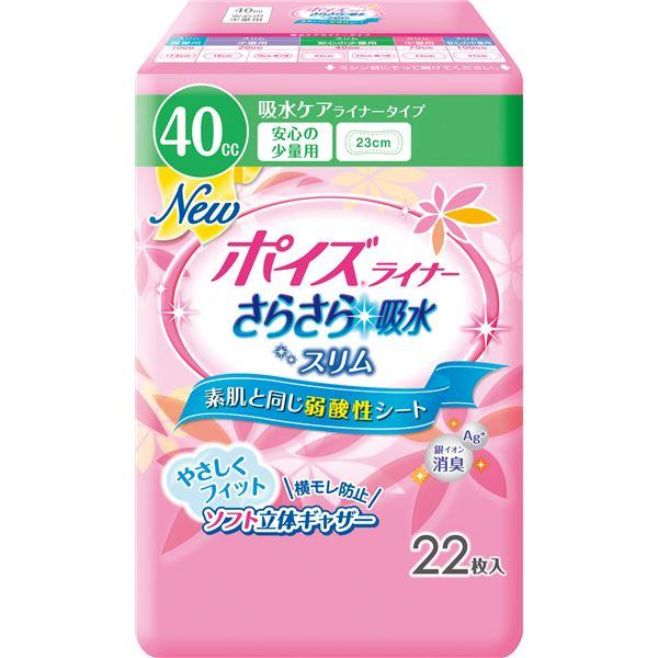 健康器具 (まとめ)日本製紙クレシア 尿とりパッド ポイズライナー(3)安心の少量用 22枚入 袋 80906【×15セット】 【角型せんたくネット 付き】日本製紙クレシア 尿とりパッド