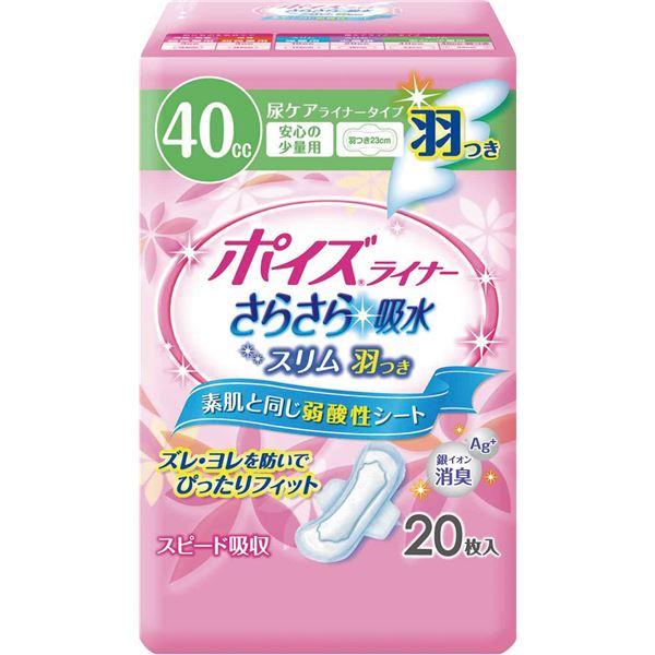 健康器具 (まとめ)日本製紙クレシア 尿とりパッド ポイズライナー(6)安心の少量羽つき20枚 袋 80123【×15セット】 【角型せんたくネット 付き】日本製紙クレシア 尿とりパッド