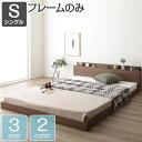 インテリア・寝具・収納 ベッド ベッドフレーム 関連 ベッド 低床 ロータイプ すのこ 木製 棚付き 宮付き コンセント付き シンプル モダン ブラウン シングル ベッドフレームのみ