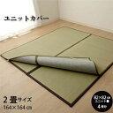 カーペット・マット・畳 畳 関連 い草 置き畳カバー 『ユニットカバー』 164×164cm ゴムバンド付き