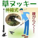 草抜き 草取り 道具 雑草が再生しにくい 庭?ガーデン 草ヌッキー 伸縮式