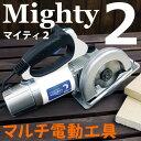 電動工具 電動のこぎり 丸ノコ 切る・削る・磨くの1台3役をこなす家庭用、電動工具 DIYツール マルチ電動工具 マイティー2