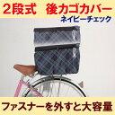 自転車 かご カバー カゴの荷物を、雨 や盗難から守ります 役立つ 2段式 後カゴカバー ネイビー