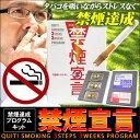 禁煙 煙草 禁煙プログラムキット 禁煙宣言