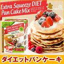 健康 パンケーキMIX ポリフェノール 3個セット DIETパンケーキ MIX