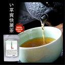 ダイエット茶 美容 食用 い草 6個セット い草爽快麗茶