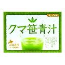 ドリンク クマ笹粉末 粉末化 (5個セット) クマ笹青汁