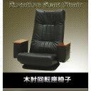 座椅子 回転 気品ある存在感!! 便利 生活 折り畳み式 木肘小物入れ付回転座椅子 ブラック
