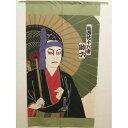 和風のれん リビングやダイニングのアクセントに 生活雑貨 歌舞伎のれん『助六(すけろく)』 85×150cm