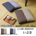 座布団 銘仙判 綿100% 日本製 『いぶき』お得 な 送料無料 人気 トレンド 雑貨 おしゃれ