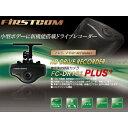 日本国産 小型ドライブレコーダー FC-DR101PLUS