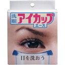 眼 目 洗眼器 目薬 コンタクト 埃「5点セット」最も簡便な洗眼器です!花粉やホコリ、チリで目がゴロゴロする時、コンタクをはずした後に!